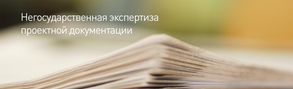 Негосударственная экспертиза проектной документации